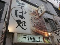 つぼみ家 神田東口店 入り口