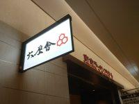 六厘舎 東京ラーメンストリート 入り口
