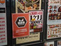 秋葉原個室居酒屋 柚柚~yuyu~ 秋葉原駅前店 店頭