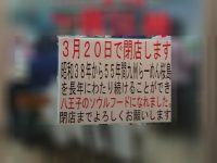 九州らーめん桜島 京王店 閉店のお知らせ
