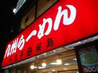 九州らーめん桜島 京王店 入り口