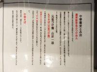ラーメン激戦区 東京 丸の内 松戸富田麺絆 麺 説明