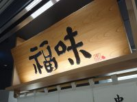 中華そば 福味 東京駅KITTE店 入り口