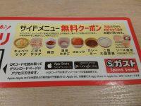 お手軽朝食定食 ハーフ竜田 自家製寄せ 豆腐 変更 カレールー Sガスト すかいらーくアプリ