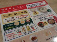 お手軽朝食定食 ハーフ竜田 自家製寄せ 豆腐 変更 カレールー Sガスト メニュー