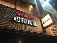 昭和食堂 秋葉原駅前店 入り口