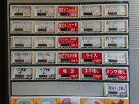 中華そば なかた屋 東京都 港区  食券機