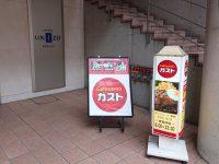 ガスト 新橋店 入り口 ホテルユニゾ