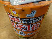 マルちゃん 大島 味噌ラーメン カップ 横