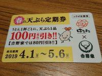 かけ 小 牛かつ 春の天ぷら定期券 はなまるうどん 値上げ