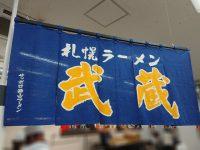 札幌ラーメン 武蔵 西武百貨店池袋 本店 春の北海道うまいもの会 東京都 豊島区