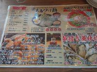 広島乃風 平和公園前店 広島県 広島市 広島風つけ麺 牡蠣 からあげ メニュー