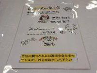 麺処 銀笹 福屋 広島駅前店 全国グルメフェスティバル 広島県 広島市 おすすめの食べ方