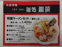 麺処 銀笹 福屋 広島駅前店 全国グルメフェスティバル 広島県 広島市 入り口