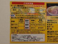 ラーメン豚山 上野店 東京都 台東区 ご注文方法