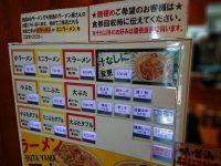 ラーメン豚山 上野店 東京都 台東区 券売機