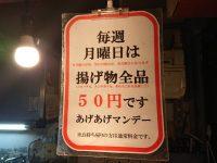 讃岐うどん大使 東京麺通団 東京都 新宿区 あげあげマンデー 天ぷら 50円