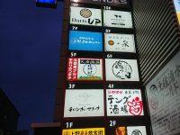 大衆酒場 晩杯屋 ファンデス上野店 東京都 台東区 ビル 入り口