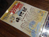 大衆酒場 晩杯屋 ファンデス上野店 東京都 台東区 食べ飲み放題 メニュー