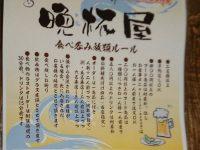 大衆酒場 晩杯屋 ファンデス上野店 東京都 台東区 食べ飲み放題 ルール