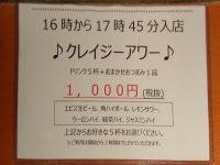 えびす 呑み場 やました 東京都 渋谷区 クレイジーアワー メニュー