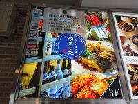 えびす呑み場 やました 東京都 渋谷区 ビル 入り口