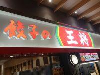 餃子の王将 イーアス高尾店 イーアス高尾 東京都 八王子市 入り口