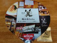 名店が認めた本格style 篝 鶏白湯Soba 日清食品 カップ上 特製鶏油
