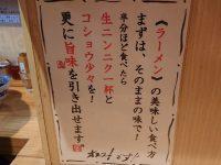 秋葉原ラーメン わいず 東京都 千代田区 美味しい 食べ方 ラーメン
