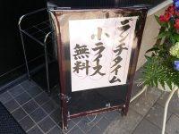 中華そば 新 東京都 台東区 らーめん 入り口 小ライス 無料 ランチタイム サービス 看板