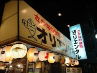 さかなの台所 オリエンタル 東口店 神奈川県 川崎市 入り口