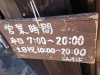 じんそば 西八王子店 東京都 八王子市 営業時間