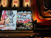 全品食べ飲み放題 2200屋 ににまる 新橋店 東京都 港区 入り口