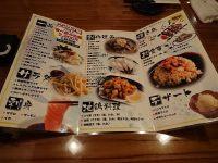 全品食べ飲み放題 2200屋 ににまる 新橋店 東京都 港区 メニュー