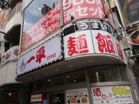 一平ラーメン 東京都 八王子市 入り口