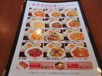 一平ラーメン 東京都 八王子市 定食 メニュー ランチ