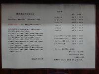 横浜家系 まるに家 東京都 八王子市 価格改定