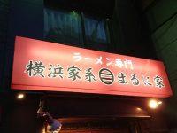 横浜家系 まるに家 東京都 八王子市 入り口