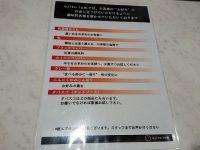 ajito ism アジトイズム 2号店 新宿ベース 東京都 新宿区 創作まぜそば 調味料表