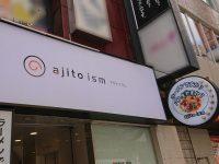 ajito ism アジトイズム 2号店 新宿ベース 東京都 新宿区 創作まぜそば 入り口