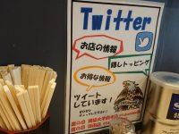 ラーメン 鷹の目 蒲田店 東京都 大田区 Twitter