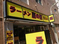 ラーメン 鷹の目 蒲田店 東京都 大田区 入り口