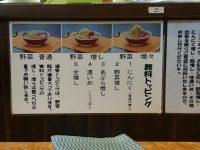 肉汁らーめん 公 kimi 東京都 品川区 フリートッピング表