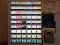 肉汁らーめん 公 kimi 東京都 品川区 食券機