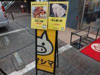立川マシマシ 立川総本店 たま館 東京都 立川市 入り口看板