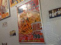 スパゲッティーのパンチョ 秋葉原店 東京都 千代田区 白ナポ メニュー