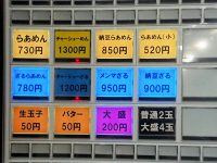 らあめん大安 東京都 八王子市 食券機