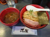 つけ麵専門 百の輔 東京都 千代田区 麺量 無料 300g 濃厚魚介豚骨醤油