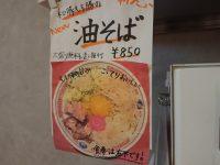 ソラノイロ食堂 東京都 豊島区 油そば メニュー