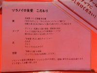 ソラノイロ食堂 東京都 豊島区 こだわり